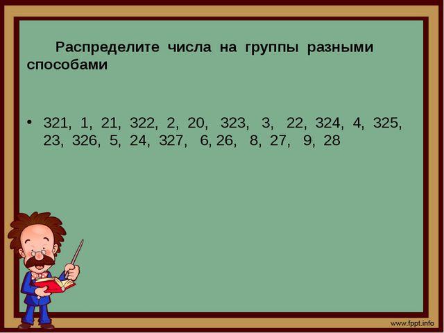 Распределите числа на группы разными способами 321, 1, 21, 322, 2, 20, 323,...