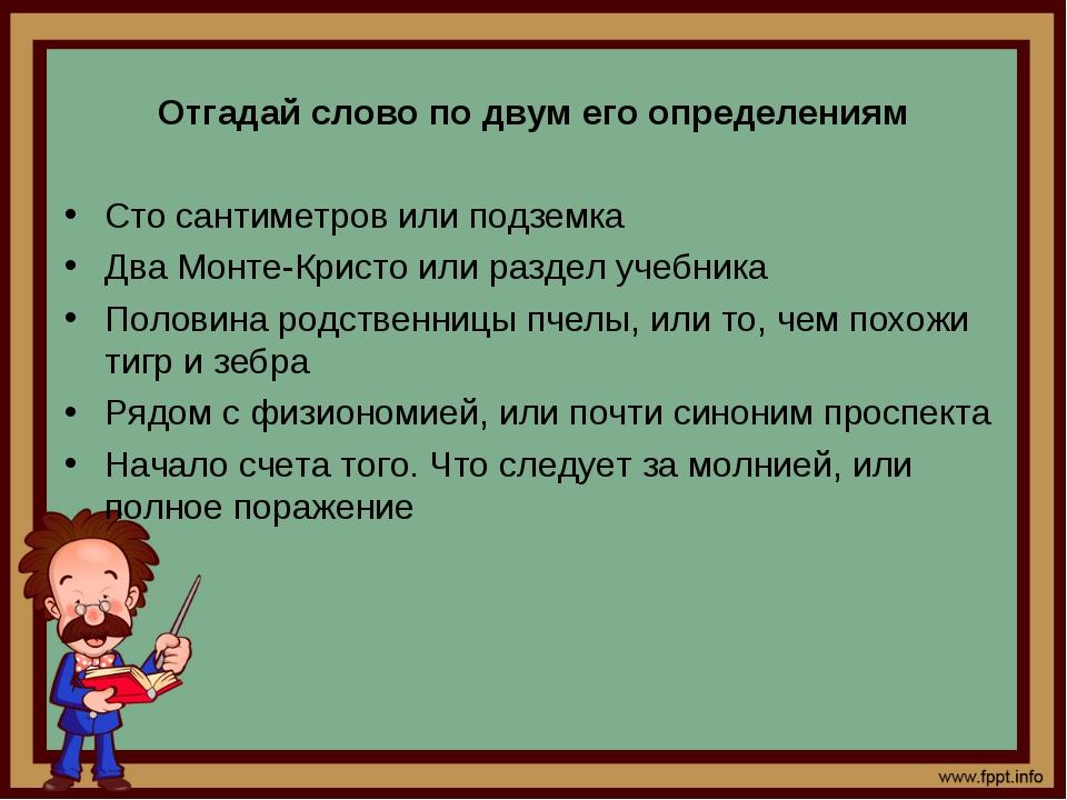 Отгадай слово по двум его определениям Сто сантиметров или подземка Два Монте...