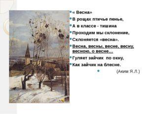 « Весна» В рощах птичье пенье, А в классе - тишина Проходим мы склонение, Скл