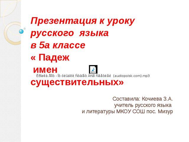 Составила: Кочиева З.А. учитель русского языка и литературы МКОУ СОШ пос. Ми...