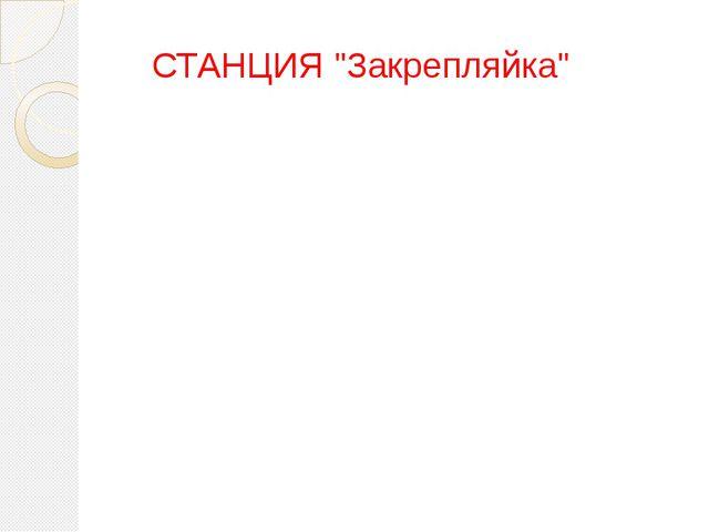 """СТАНЦИЯ """"Закрепляйка"""""""