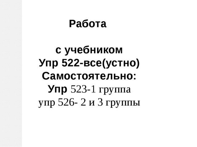 Работа с учебником Упр 522-все(устно) Самостоятельно: Упр 523-1 группа упр 52...