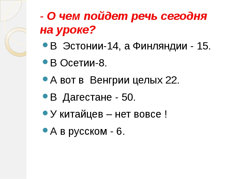 - О чем пойдет речь сегодня на уроке? В Эстонии-14, а Финляндии - 15. В Осети...