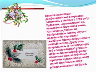 Первая настоящая рождественская открытка появилась в Англии в 1794 году. Худо