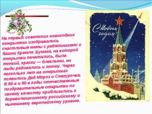 На первых советских новогодних открытках изображались счастливые мамы с ребят