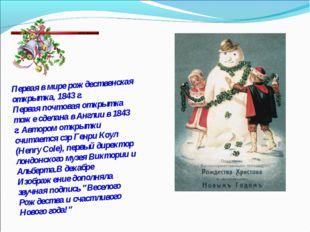 Первая в мире рождественская открытка, 1843 г. Первая почтовая открытка тоже