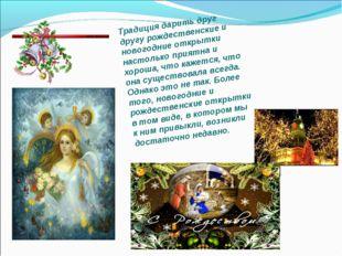 Традиция дарить друг другу рождественские и новогодние открытки настолько при