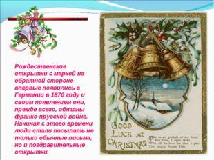 Рождественские открытки с маркой на обратной стороне впервые появились в Герм