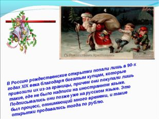 В Россию рождественские открытки попали лишь в 90-х годахXIXвека благодаря