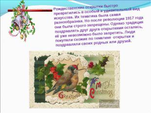 Рождественские открытки быстро превратились в особый и удивительный вид искус