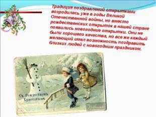 Традиция поздравлений открытками возродилась уже в годы Великой Отечественной