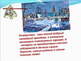 Рождество- это тихий добрый семейный праздник, к которому начинают готовитьс