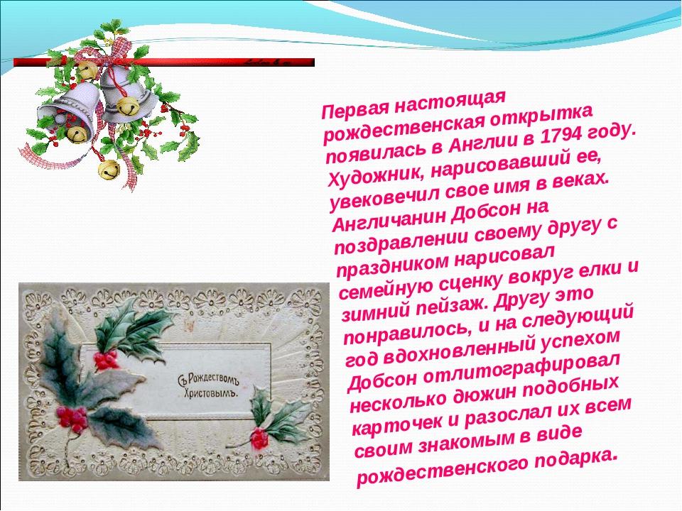 Рождественские открытки история возникновения