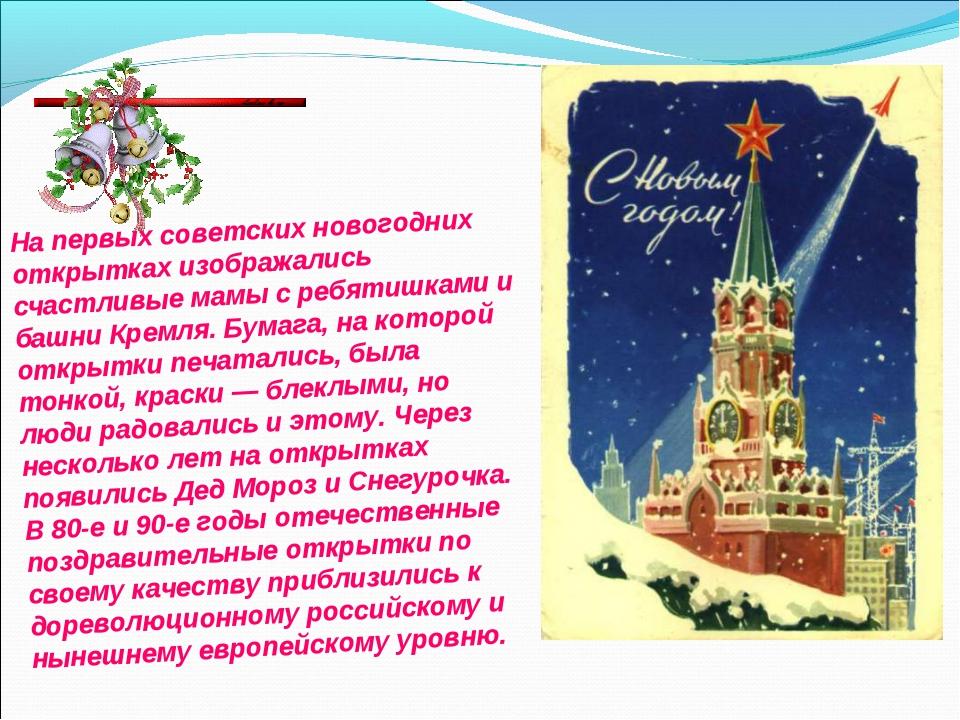 Рождественские открытки история возникновения, рисунки мая