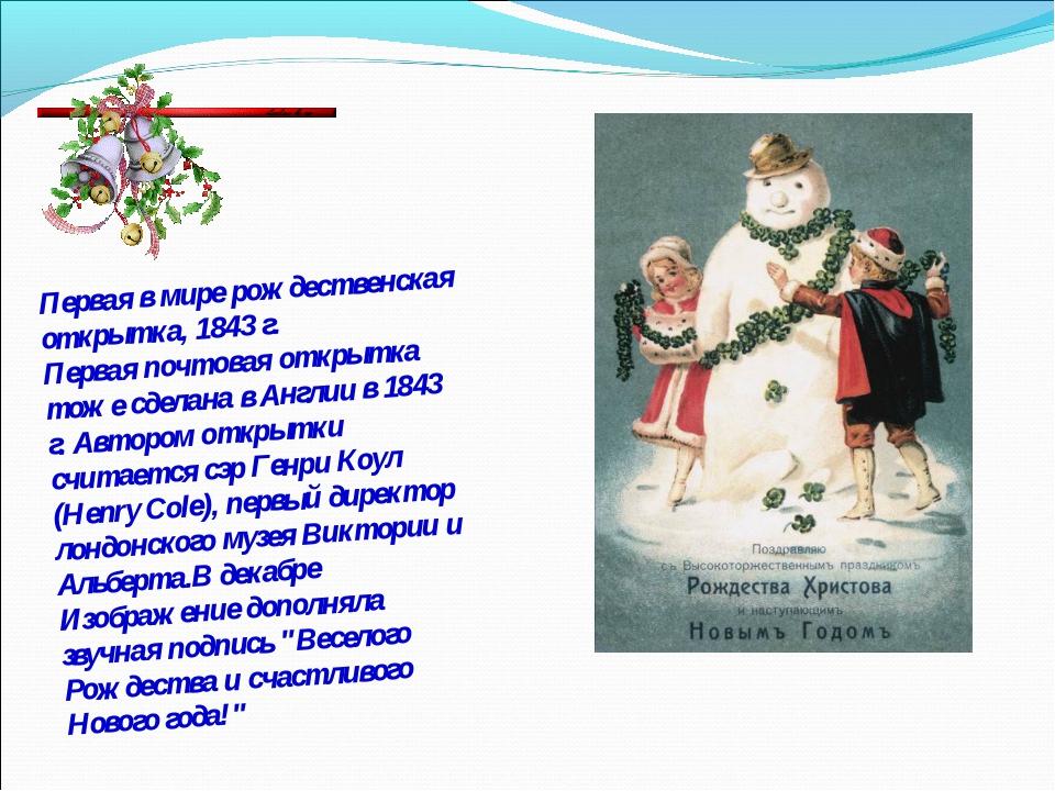история рождественской открытки в англии своими цветными домиками
