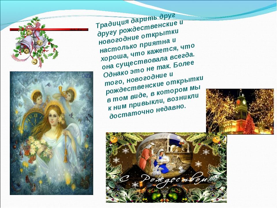 Традиция дарить друг другу рождественские и новогодние открытки настолько при...