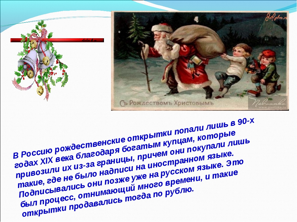 Рождественские открытки история появления