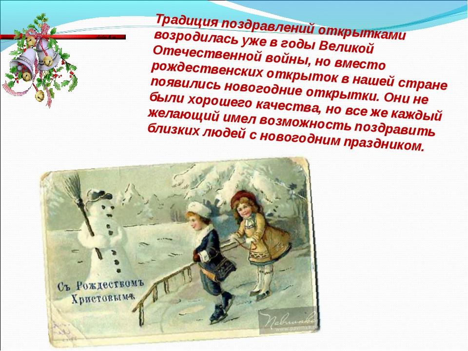 Красивые, открытки истории традиции