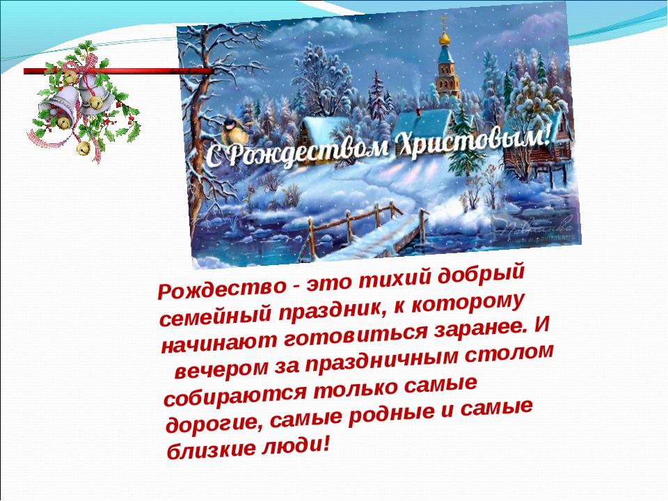 Рождество- это тихий добрый семейный праздник, к которому начинают готовитьс...