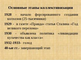 Основные этапы коллективизации 1928 - начало форсированного создания колхозов