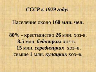 СССР к 1929 году: Население около 160 млн. чел. 80% - крестьянство 26 млн. хо