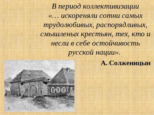 В период коллективизации «… искореняли сотни самых трудолюбивых, распорядливы...
