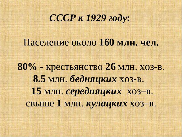 СССР к 1929 году: Население около 160 млн. чел. 80% - крестьянство 26 млн. хо...