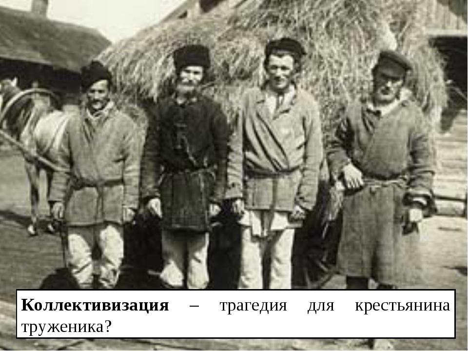Коллективизация – трагедия для крестьянина труженика?
