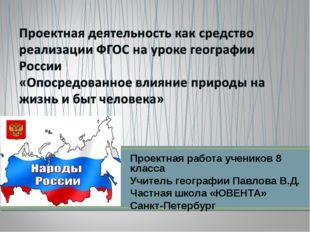 Проектная работа учеников 8 класса Учитель географии Павлова В.Д. Частная шко