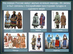 На севере России живут малые кочевые народы. Их жизнь и быт связаны с бескрай