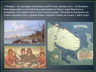 « Поморы – это выходцы из Центральной России, прежде всего – из Великого Новг