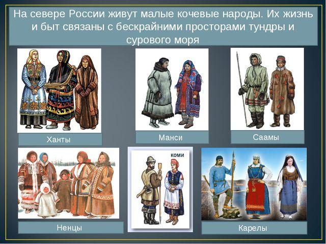 На севере России живут малые кочевые народы. Их жизнь и быт связаны с бескрай...
