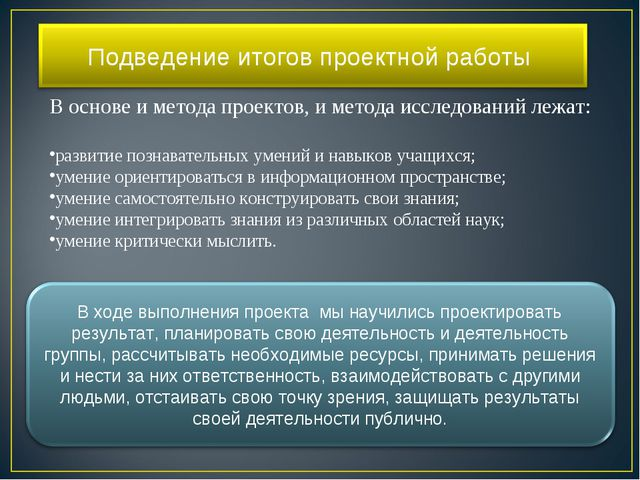 В основе и метода проектов, и метода исследований лежат: развитие познаватель...