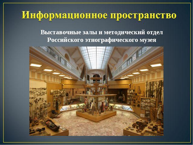 Выставочные залы и методический отдел Российского этнографического музея