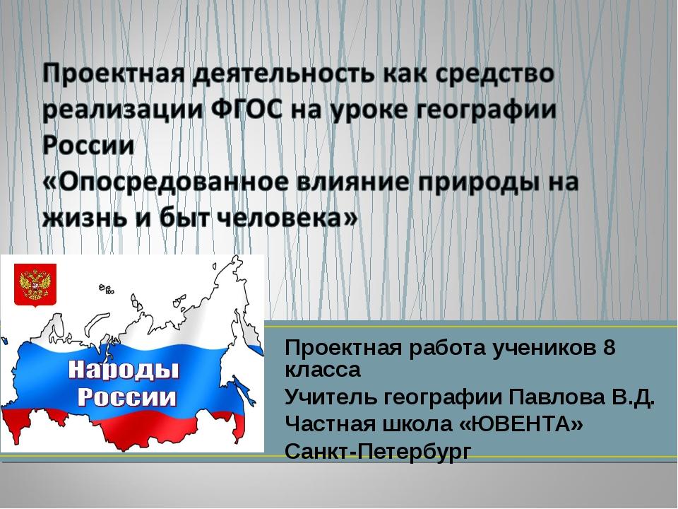 Проектная работа учеников 8 класса Учитель географии Павлова В.Д. Частная шко...