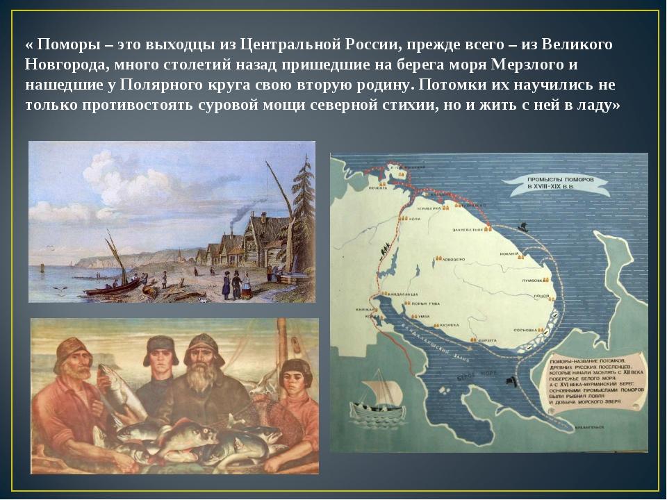 « Поморы – это выходцы из Центральной России, прежде всего – из Великого Новг...