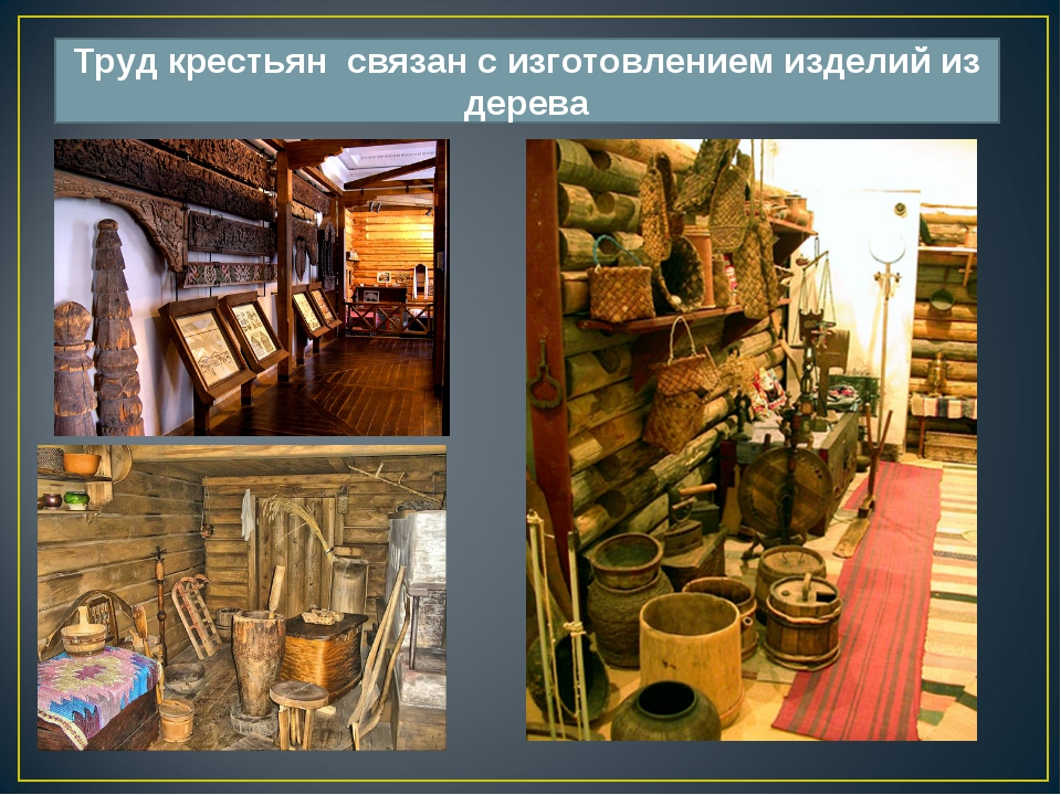 Труд крестьян связан с изготовлением изделий из дерева