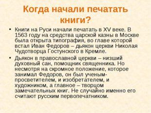 Когда начали печатать книги? Книги на Руси начали печатать в XV веке. В 1563
