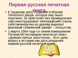 Первая русская печатная книга К трудному делу создания в Москве Печатного дво