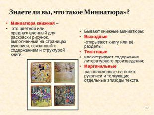 * Миниатюра книжная – это цветной или предназначенный для раскраски рисунок,
