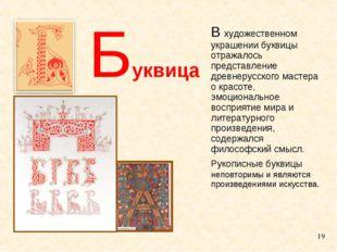 В художественном украшении буквицы отражалось представление древнерусского ма