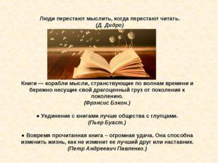 Люди перестают мыслить, когда перестают читать. (Д.Дидро) Книги — корабли мы