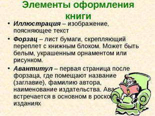 Элементы оформления книги Иллюстрация – изображение, поясняющее текст Форзац