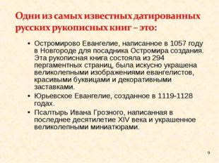 Остромирово Евангелие, написанное в 1057 году в Новгороде для посадника Остро