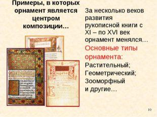 За несколько веков развития рукописной книги с XI – по XVI век орнамент менял