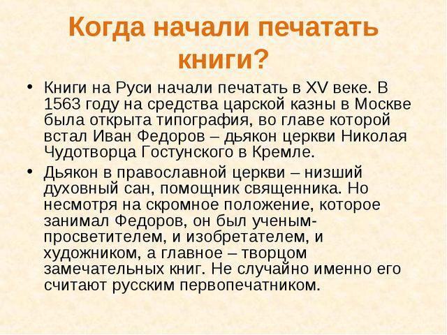 Когда начали печатать книги? Книги на Руси начали печатать в XV веке. В 1563...