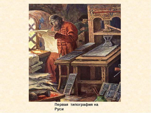 Первая типография на Руси
