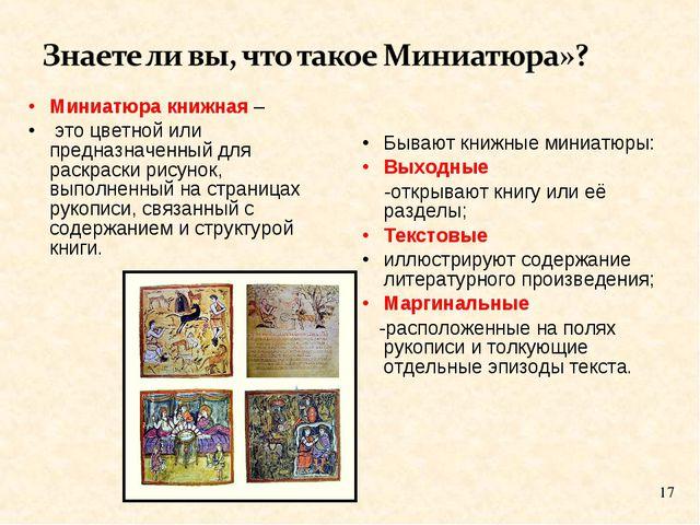* Миниатюра книжная – это цветной или предназначенный для раскраски рисунок,...