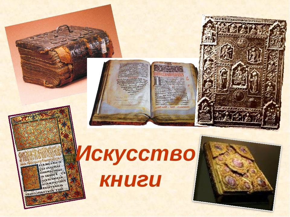 Искусство книги
