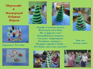 Творчество в Мастерской Дедушки Мороза Украшение для ёлки ! Деревце в зеленых